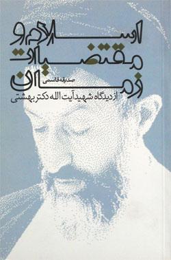 اسلام و مقتضیات زمان