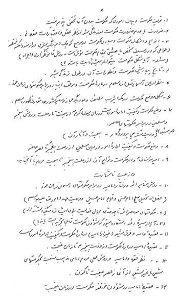 صفحه اول نسخه خطی و اصل طرح حکومت اسلامی