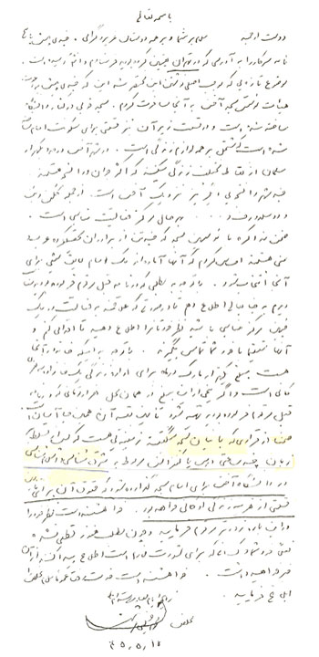 نامه شهید بهشتی به استاد خسروشاهی جهت امامت مسجد آخن