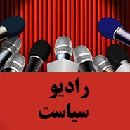 931117-رادیو سیاست- بنیاد
