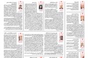 irannewspaper