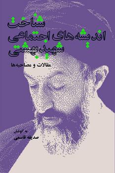 Mosahebeha Va Maghalat book